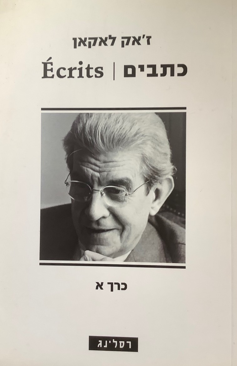 Écrits in Hebrew