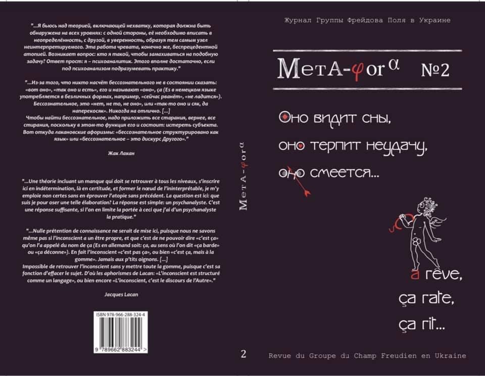 Met(a)phor #2