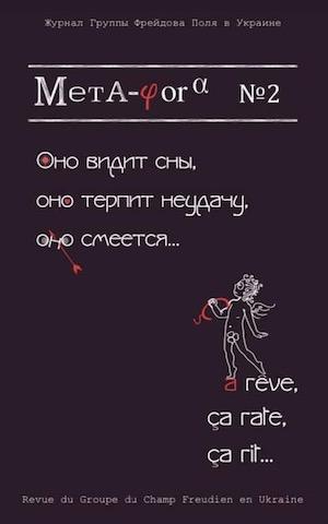 Met(a)phor #2 – Ukraine