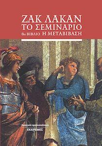Lacan Seminar VIII in Greek